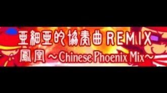 鳳凰 ~Chinese Phoenix Mix~