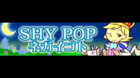 SHY POP 「ネガイゴト」