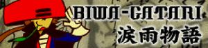 12 BIWA-GATARI