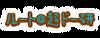 Root-Chodooken 2P Banner