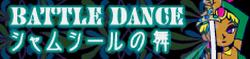 14 BATTLE DANCE