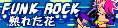 CS5 FUNK ROCK