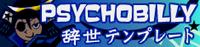 18 PSYCHOBILLY