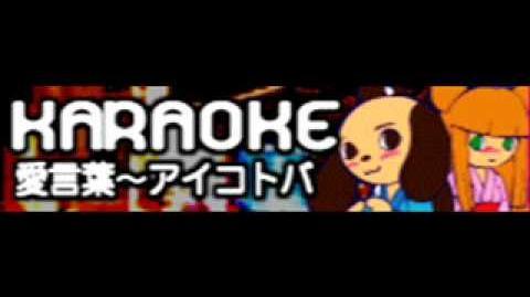KARAOKE 「愛言葉 ~アイコトバ」