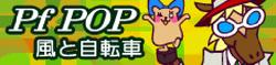 19 Pf POP