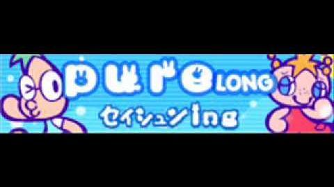 PURE 「セイシュンing LONG」