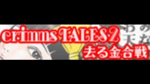 Crimms TALES 2 -HD- 「去る金合戦」