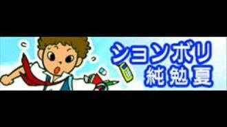 ションボリ 「純勉夏」