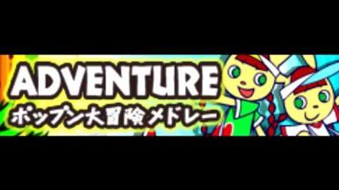 ADVENTURE 「ポップン大冒険メドレー」