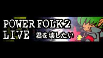 POWER FOLK 2 LIVE 「君を壊したい」