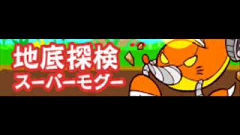 地底探検 「スーパーモグー (地底特急スーパーモグー)」