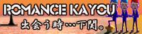 CS6 ROMANCE KAYOU