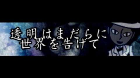 あさき×剣 「透明はまだらに世界を告げて」