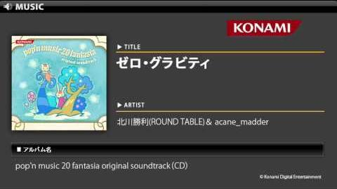ゼロ・グラビティ pop'n music 20 fantasia O.S