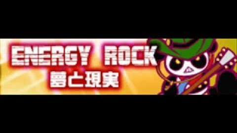 ENERGY ROCK「夢と現実」