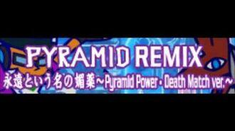 永遠という名の媚薬 ~Pyramid Power・Death Match ver