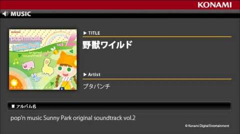 野獣ワイルド pop'n music Sunny Park original soundtrack vol