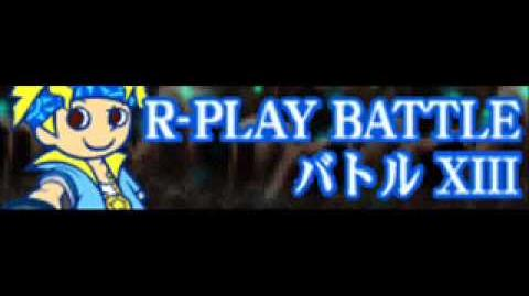 R-PLAY BATTLE 「バトル XIII GB Version」-0