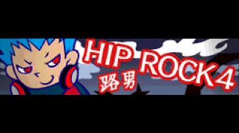 HIP ROCK 4 「路男」