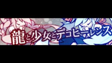 EPIC TECHNO HD 「龍と少女とデコヒーレンス」