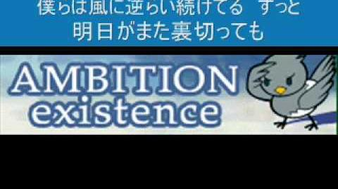 AMBITION 「existence」