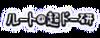 Root-Chodooken LT Banner