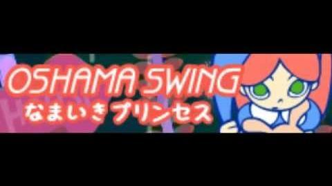 OSHAMA SWING 「なまいきプリンセス LONG (Petit March)」