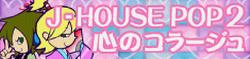 18 J-HOUSE POP 2