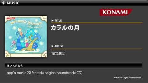 カラルの月 pop'n music 20 fantasia O.S