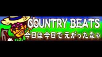 COUNTRY BEATS 「今日は今日でえがったなゃ」