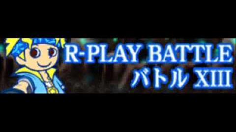 R-PLAY BATTLE 「バトル XIII」