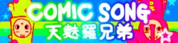 5 COMIC SONG