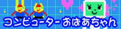 9 A.I. OBAA-CHAN (NEW)