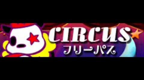 CIRCUS 「フリーパス」