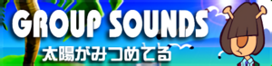 CS4 GROUP SOUNDS