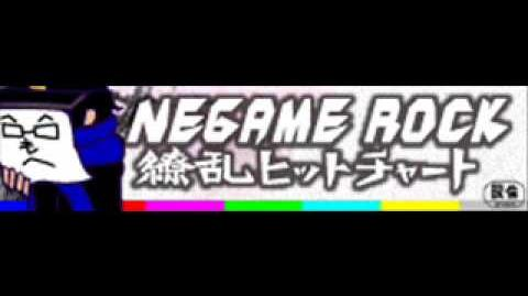 NEGAME ROCK 「瞭乱ヒットチャート」