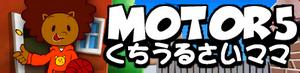 CS4 MOTOR5