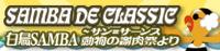 CS13 SAMBA DE CLASSIC