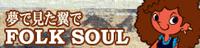 CS8 FOLK SOUL