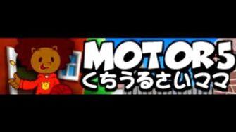 MOTOR5 「くちうるさいママ」