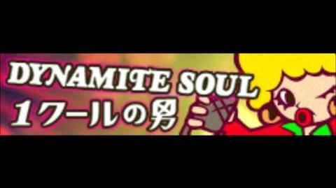 DYNAMITE SOUL 「1クールの男」