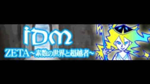 IDM HD 「ZETA 素数の世界と超越者 Orchestration & Choir version」