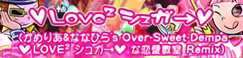 Pe LOVE2 Sugar (Camellia&nanahira's Over-Sweet-Dempa LOVE2 Sugar na renai kyoushitsu Remix)