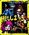 Hell 1-5 Course