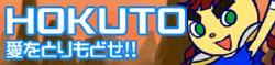 15 HOKUTO