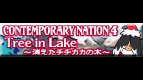 CONTEMPORARY NATION 4 「Tree in Lake ~消えたチチカカの木~」