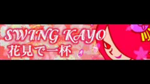 SWING KAYO 「花見で一杯」