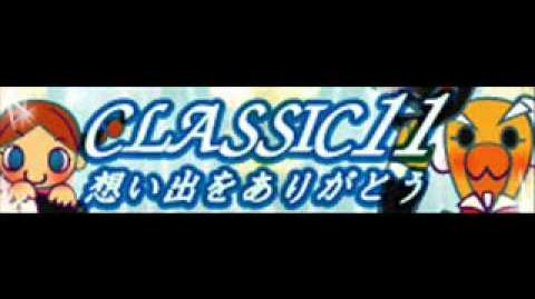 CLASSIC 11 「想い出をありがとう」