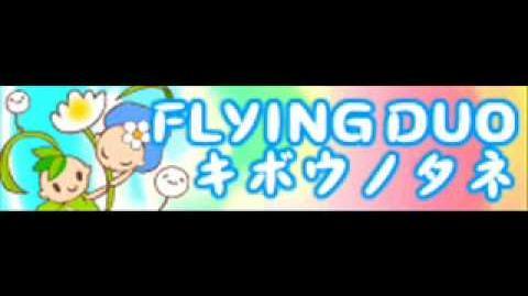 FLYING DUO 「キボウノタネ LONG」