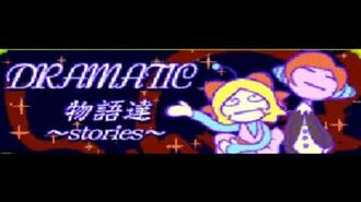 物語達 ~stories~